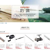 ソフマップ  、「釣具」買取アプリに追加 タックルベリーと協業