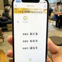 即時送金サービス「pring(プリン)」、キャッシュレス買取でリユース企業が導入