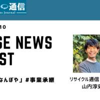 【動画】リサイクル通信507号(3月10日発行)を記者が解説!