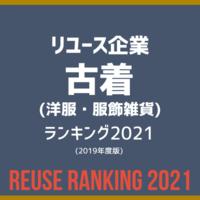 リユース企業 古着(洋服・服飾雑貨)売上ランキング2021(2019年度)