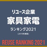 中古家具・家電売上ランキング2021(2019年度)