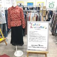 ヒューマンフォーラム、『全品500円』高松に無人古着店オープン