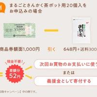 ティーライフ、切手で商品買える「金券払い」利用者が4万人超え