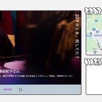 ヒューマンフォーラム、京都の古着店ポータルサイトで紹介