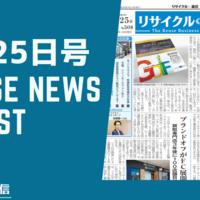 【動画】リサイクル通信508号(3月25日発行)を記者が解説!