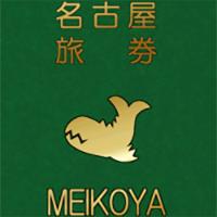 MEIKOYA、「MEIKOYAパスポート」で毎月特典