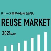 リユース・リサイクル業界の動向と将来性を専門紙が解説(2021年版)