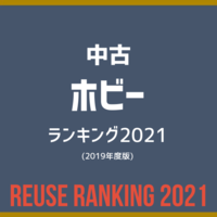 中古ホビー売上ランキング2021(2019年度)