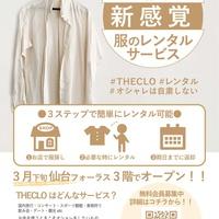 Share Sence、ユーザー間で服のレンタル「THE CLO」出店