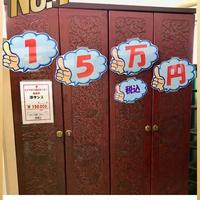 倉庫市、「希少な鎌倉彫洋タンス」が店頭高額商品No.1