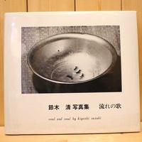 古本遊戯流浪堂、思い出の一冊「鈴木清 写真集『流れの歌』」