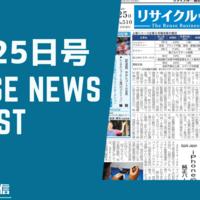 【動画】リサイクル通信510号(4月25日発行)を記者が解説!