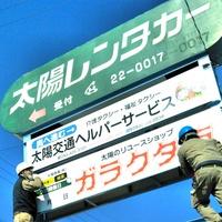 太陽交通、交通事業を手掛ける老舗がリユース店