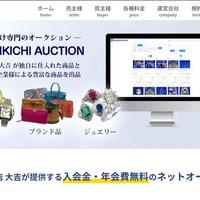 DAIKICHI AUCTION(ダイキチオークション)