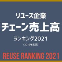 リユース企業 チェーン売上ランキング2021(2019年度版)