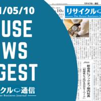 【動画】リサイクル通信511号(5月10日発行)を記者が解説!