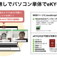 トラストドック、PCカメラ版eKYCサービス開始