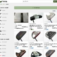 クラブル、中古ゴルフクラブの比較サイト「クラブル」本格的に運用開始