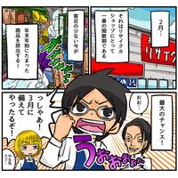 現役店員が執筆、「リサイクルショップ店員漫画」がコミカルで話題