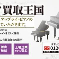 買取王国、ピアノの買取りを開始