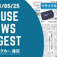 【動画】リサイクル通信512号(5月25日発行)を記者が解説!