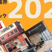 【2021年上半期】リユース業界、話題のニュースを振り返る【ランキング】
