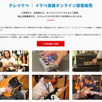 池部楽器店、オンライン接客サービス「テレイケベ」を開始