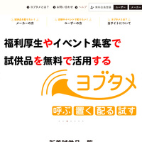 センデン、BtoBマッチングサイト「ヨブタメ」企業の試供品を取引