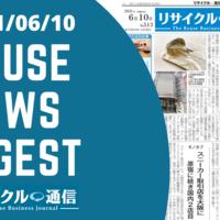 【動画】リサイクル通信513号(6月10日発行)を記者が解説!