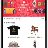 越境購買代行FROM JAPANがiOSアプリをリリース