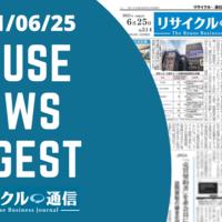 【動画】リサイクル通信513号(6月10日発行)の見どころを動画で解説!