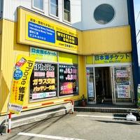 日本海恒産、事業を多角化「学生服の買取を開始」