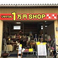 DAINAS、商品の約半分を1万円で販売する「1万円SHOP」が話題