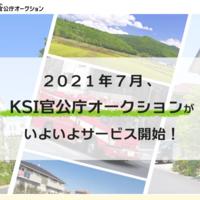 紀尾井町戦略研究所 「ヤフー官公庁オークション」を承継、スマホ対応など利便性高める
