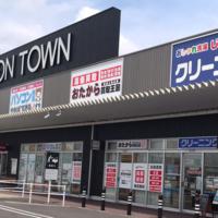買取王国、小型店業態を開始 東海郊外に年10店目指す