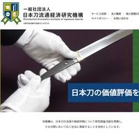 全国刀剣買取センター、日本刀の流通へ向け研究調査機関設立