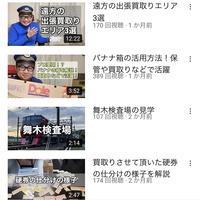 鉄道本舗、動画で人柄伝わり買取に安心感