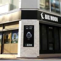 金券店トーカイ、京都に高級時計店「ビッグムーン京都」開店