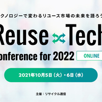 「Reuse×Tech Conference for2022」10月5・6日オンラインで開催