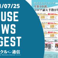 【動画】リサイクル通信516号(7月25日発行)の見どころを動画で解説!