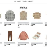 アパクル、ブランド古着の買取を開始『ユーザー数1万人を目指す』
