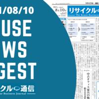 【動画】リサイクル通信518号(8月10日発行)の見どころを動画で解説!