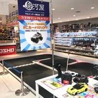 エーツー、「京商」商品の取扱いを開始 駿河屋店内にラジコンコース