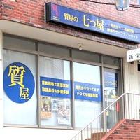 質屋夜話【第1話】質の七つ屋湘南本店、コロナで散った看護師の恋
