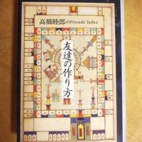 思い出の一冊【第6回】古本イサド ととら堂 、高橋睦郎「友達の作り方」