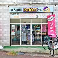 ポテコ、無人古着店を開店 余剰在庫に付加価値を付けて販売