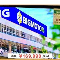 この店で一番高いモノはこれだ【Vol.25】買取レスキュー流山、東芝製65V型テレビ
