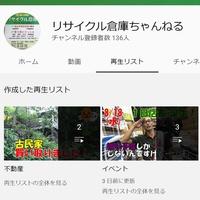 リサイクル倉庫、YouTubeチャンネルから新入荷情報を発信