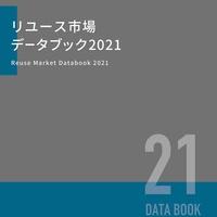 「リユース市場データブック2021」10月1日発売