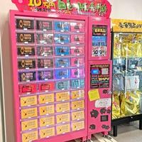 質屋かんてい局つくば店、10万円の高級ブランド品ガチャ